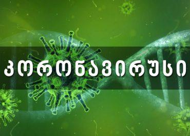 საქართველში კორონავირუსისგან კიდევ 2 პაციენტი განიკურნა