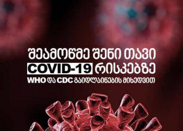 COVID-19-ის ონლაინ ტესტირება - WHO და CDC გაიდლაინების მიხედვით