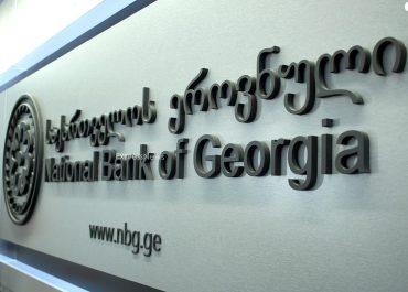 კორონავირუსით ეროვნული ბანკის 16 თანამშრომელია ინფიცირებული