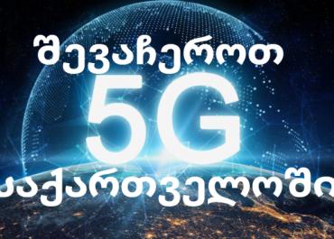პეტიცია - შეჩერდეს 5G ტექნოლოგიის დანერგვა საქართველოში!