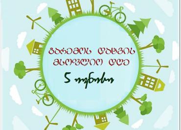 5 ივნისი გარემოს დაცვის მსოფლიო დღეა