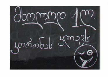"""(ფოტო) - კორონავირუსის """"მკვლელი"""" სასმელი 1 ლარად"""