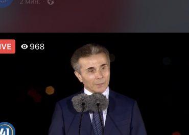 """""""ქართული ოცნების"""" პირველი ათეული დასახელდა"""