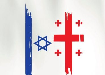 ისრაელში საქართველოს საელჩო საგანგებო განცხადებას ავრცელებს