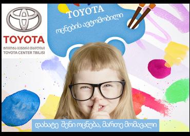 """დახატე შენი ოცნება, მართე მომავალი -""""ტოიოტა ცენტრი თბილისი"""" ბავშვებს ტოიოტას საერთაშორისო კონკურსში მონაწილეობისთვის იწვევს"""