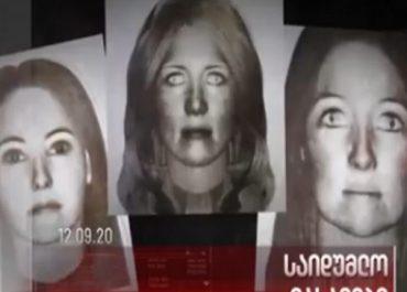 საიდუმლო ფიგურანტი ბაჩალიაშვილის საქმეში - ვინ არის ქალი, რომლის სამი ფოტორობოტია შედგენილი?