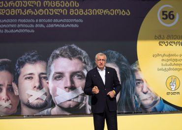 """""""წინასაარჩევნოდ """"ქართული ოცნება"""" ისევ  ბილბორდებიდან ელაპარაკება მოსახლეობას, ქვეყანაში კი, მუდმივად ილახება ადამიანის უფლებები და თავისუფლება"""" - მამუკა ხაზარაძე"""