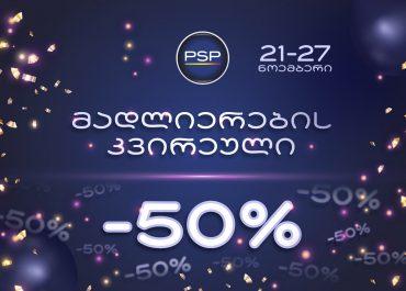 """PSP """"მადლიერების კვირეულს"""" 50%-იანი ფასდაკლებით აღნიშნავს კოსმეტიკურ პროდუქციაზე"""