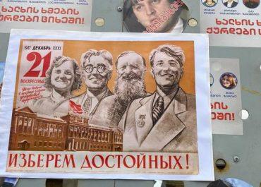 ცესკოსთან მოქალაქეებმა საბჭოთა კავშირის ამსახველი პოსტერები გააკრეს