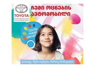 """""""ტოიოტა ცენტრი თბილისი"""" ბავშვებს ტოიოტას საერთაშორისო კონკურსში მონაწილეობისთვის იწვევს"""