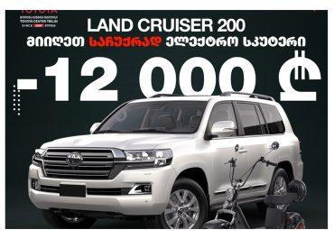 """""""ტოიოტა ცენტრი თბილისი"""" მომხმარებელს Land Cruiser 200-ის და Land Cruiser Prado-ს შეძენას დიდი ფასდაკლებით სთავაზობს"""
