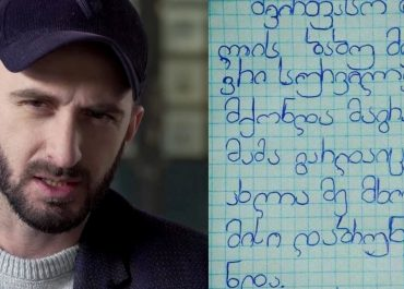 """""""რაც მამა გარდაიცვალა, მხოლოდ მისი დაბრუნება მინდა"""" – პატარა ნიკოლოზის წერილი თოვლის ბაბუას"""